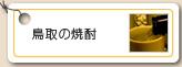 鳥取の焼酎