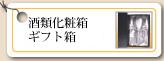 酒類化粧箱・ギフト箱