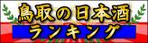 鳥取の日本酒ランキング画像