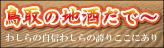 鳥取の地酒だで~画像