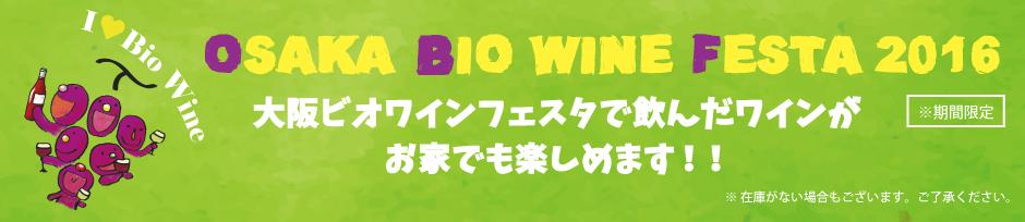 biofeswine2016