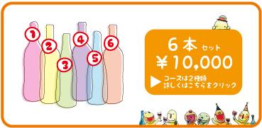 happywine(6本)TOP