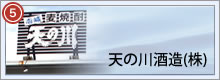 天の川酒造株式会社