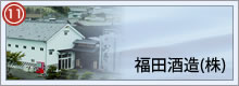 福田酒造株式会社