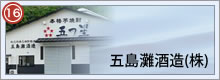 五島灘酒造株式会社