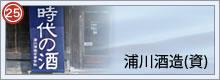 浦川酒造合資会社