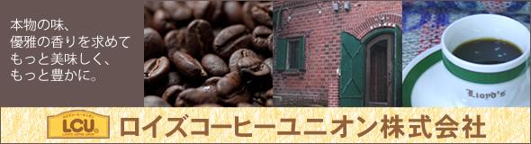 ロイズコーヒーユニオン(株)