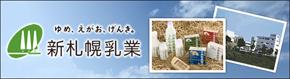 新札幌乳業