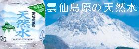 長崎うまかチャンネルの水特集