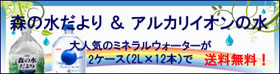 酒卸問屋「佐々木酒店」の水特集