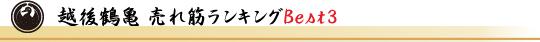 売れ筋ランキング,新潟の日本酒 越後鶴亀,越後鶴亀,贈り物 日本酒,日本酒 新潟