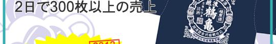 新潟の酒「越後鶴亀」,越後鶴亀,酒 新潟,新潟 日本酒,新潟の酒,オリジナルTシャツ