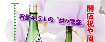 益々繁盛,新潟の日本酒 越後鶴亀,越後鶴亀,贈り物 日本酒,日本酒 新潟