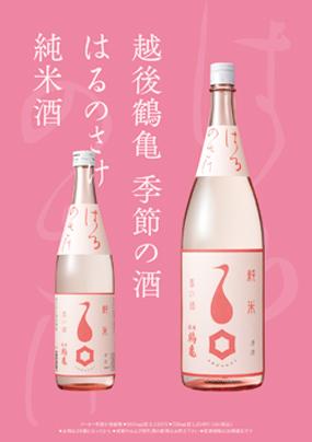はるのさけ,新潟の日本酒 越後鶴亀,越後鶴亀,贈り物 日本酒,日本酒 新潟