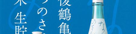 なつのさけ,新潟の日本酒 越後鶴亀,越後鶴亀,贈り物 日本酒,日本酒 新潟