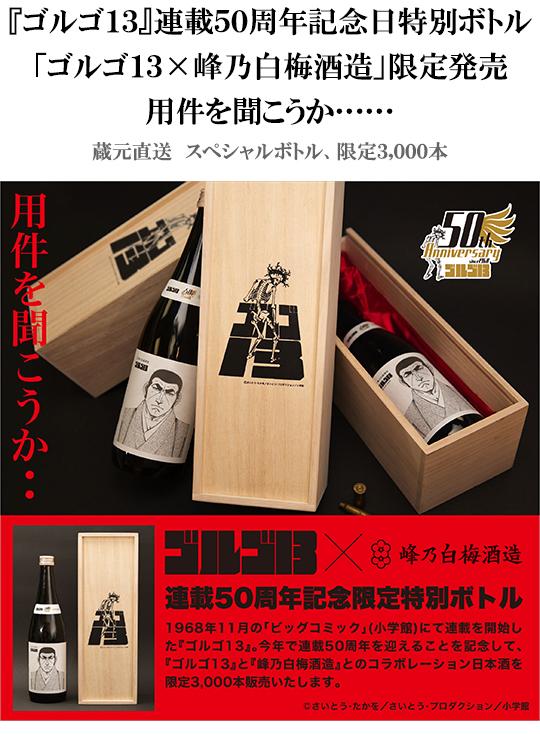 ゴルゴ13連載50周年記念日特別ボトル,ゴルゴ13×峰乃白梅酒造