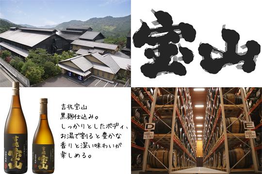 吉兆宝山,西酒造,芋焼酎