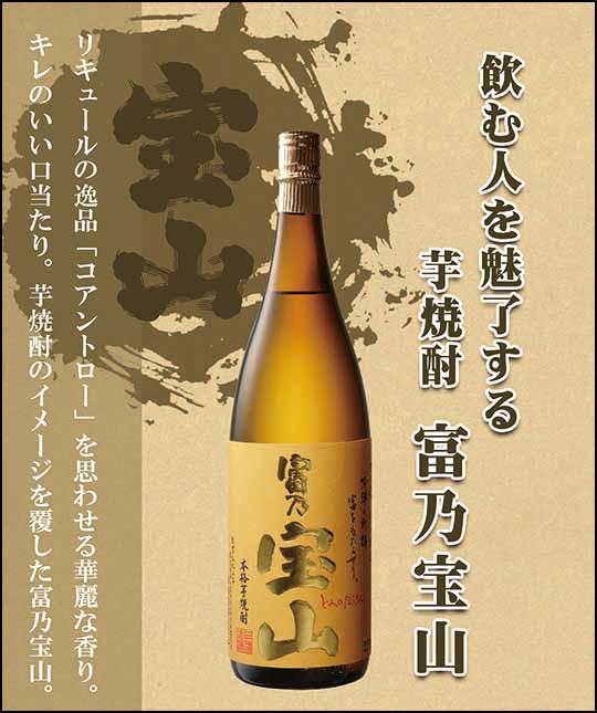 富乃宝山,西酒造,芋焼酎