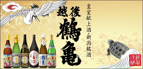 越後鶴亀,新潟の日本酒 越後鶴亀,贈り物 日本酒,新潟県 日本酒