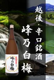 峰乃白梅酒造