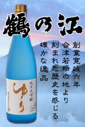 ゆり,会津中将,鶴乃江酒造