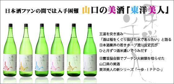 東洋美人,山口県 日本酒,澄川酒造場