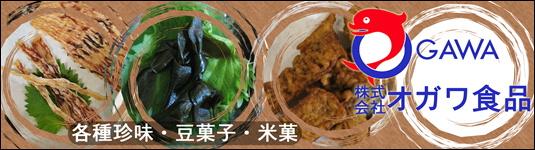 オガワ食品