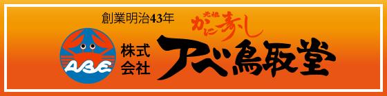アベ鳥取堂のロゴ画像