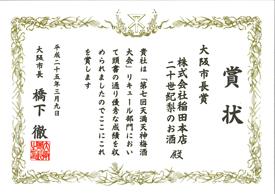 天満天神梅酒大会の賞状の画像