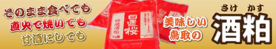 鳥取の酒粕のバナー画像