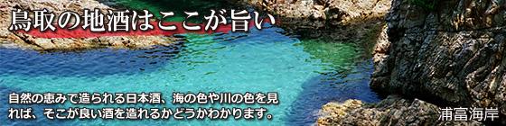 「鳥取の地酒」のタイトル画像