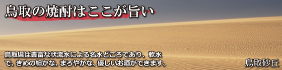「鳥取の焼酎」のタイトル画像