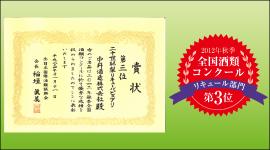 ピュアリの賞状とロゴの画像