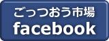 ごっつおう市場フェイスブックのロゴ画像