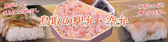 鳥取の駅弁・空弁の画像