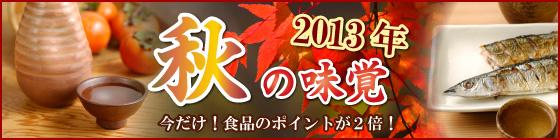 秋の味覚キャンペーンのタイトル画像