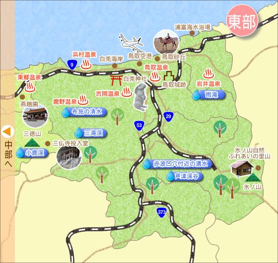鳥取の名水&名所マップ 東部