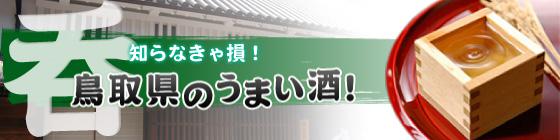 呑ing鳥取のタイトル画像