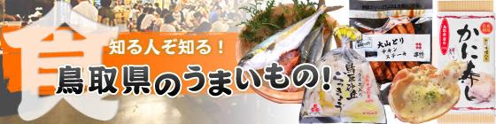 食ing鳥取のタイトル画像